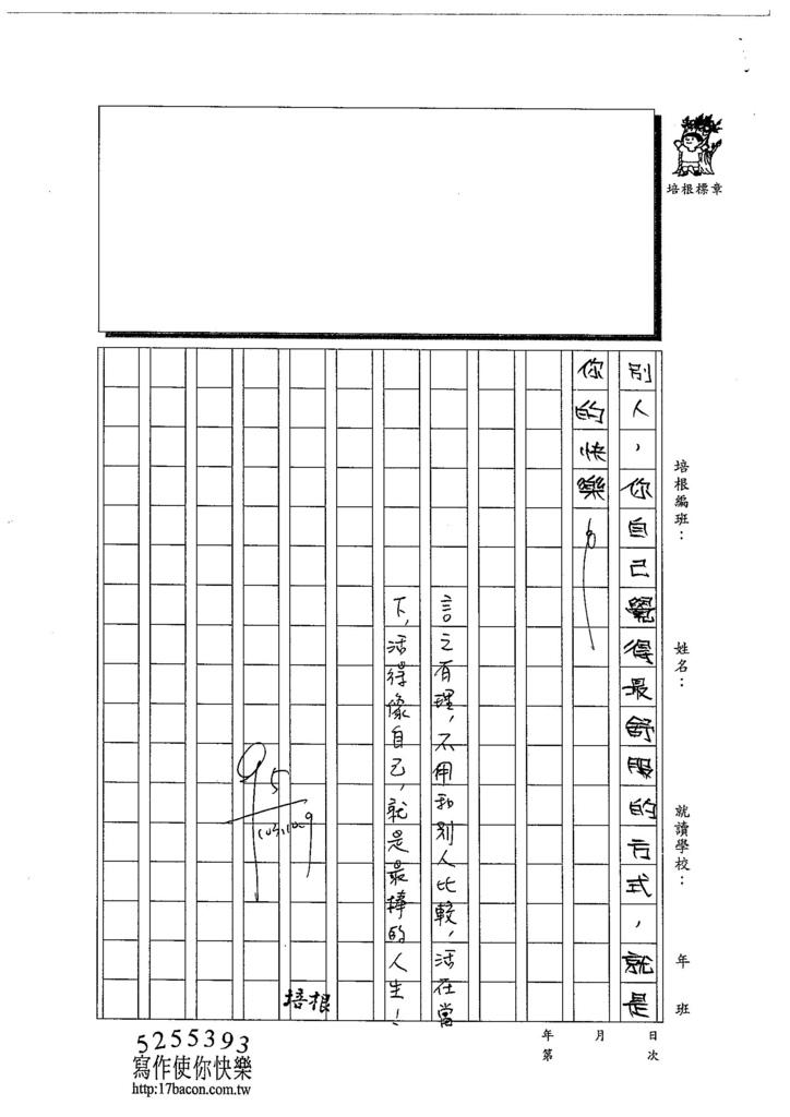 103W5204王靖文 (3)