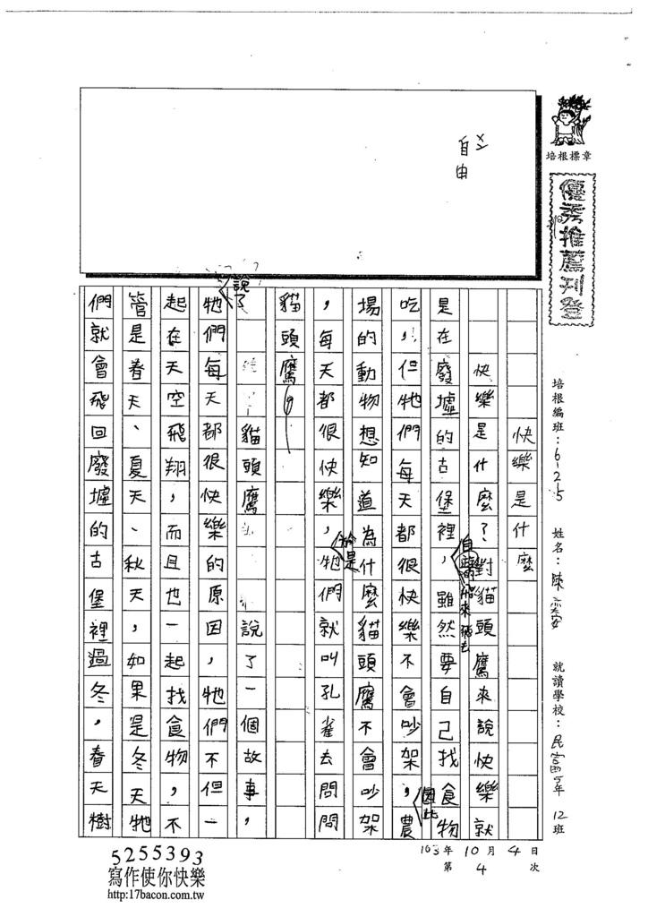 103W5204陳奕安 (1)
