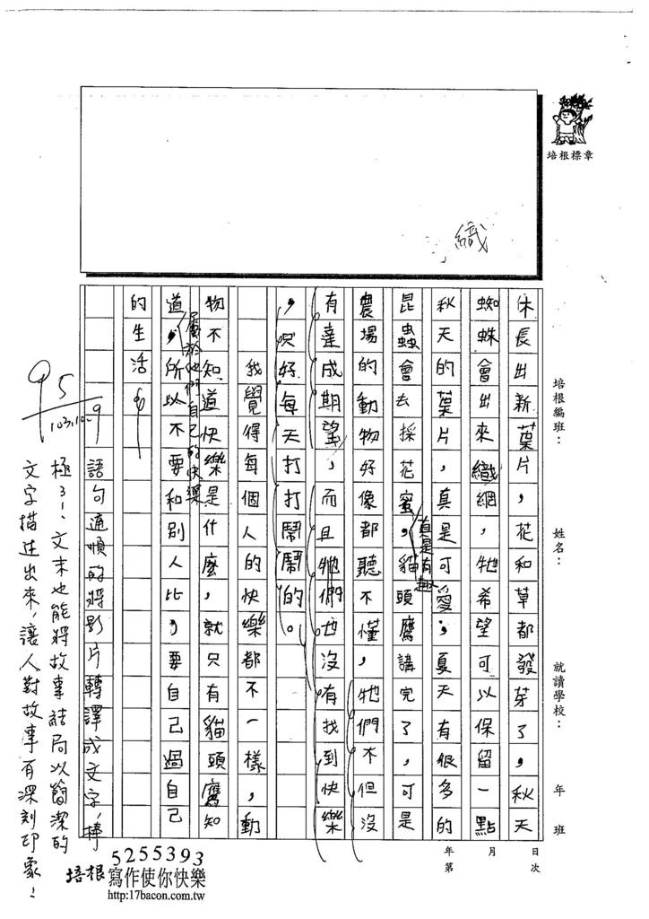 103W5204陳奕安 (2)