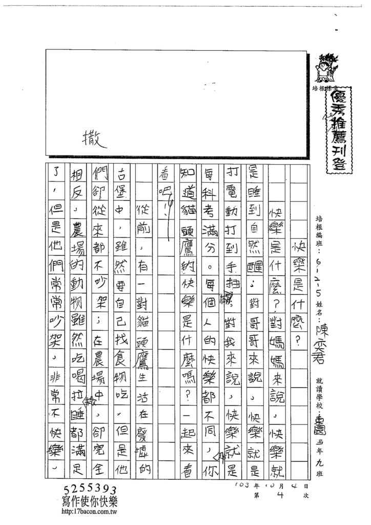 103W5204陳奕君 (1)