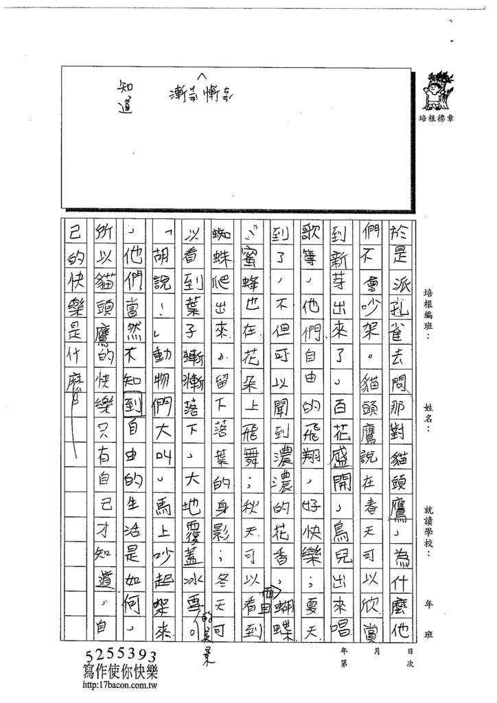 103W5204陳奕君 (2)