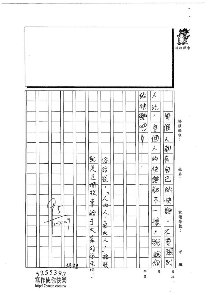 103W5204陳奕君 (3)