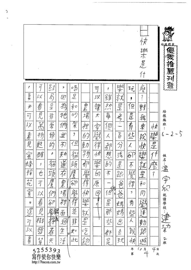 103W5204溫宇欣 (1)