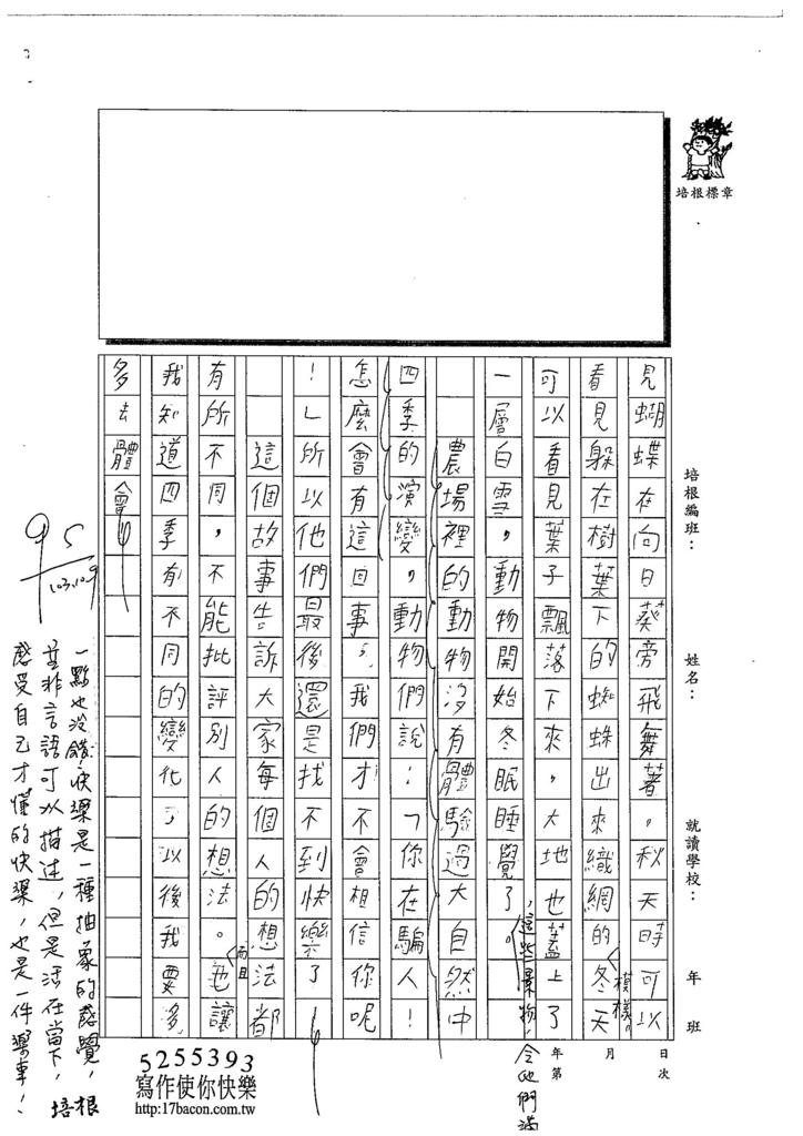 103W5204溫宇欣 (2)