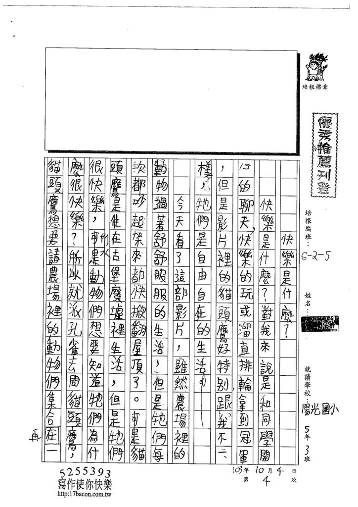 103W5204劉芸妗 (1)