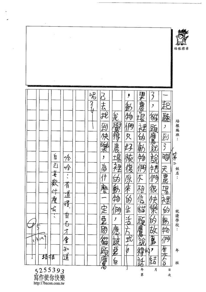 103W5204劉芸妗 (2)
