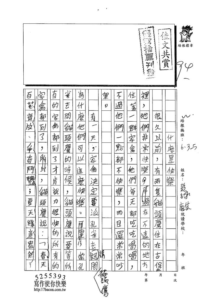 103W5204彭詠麒 (1)
