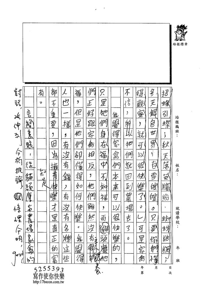 103W5204彭詠麒 (2)