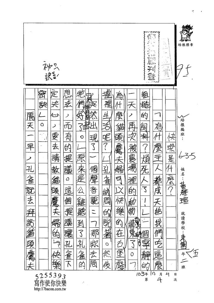 103W5204黃雅瑄 (1)