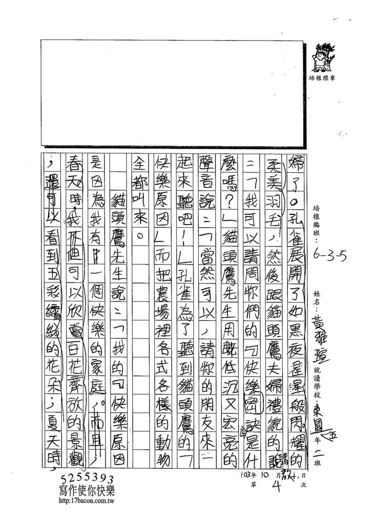 103W5204黃雅瑄 (2)