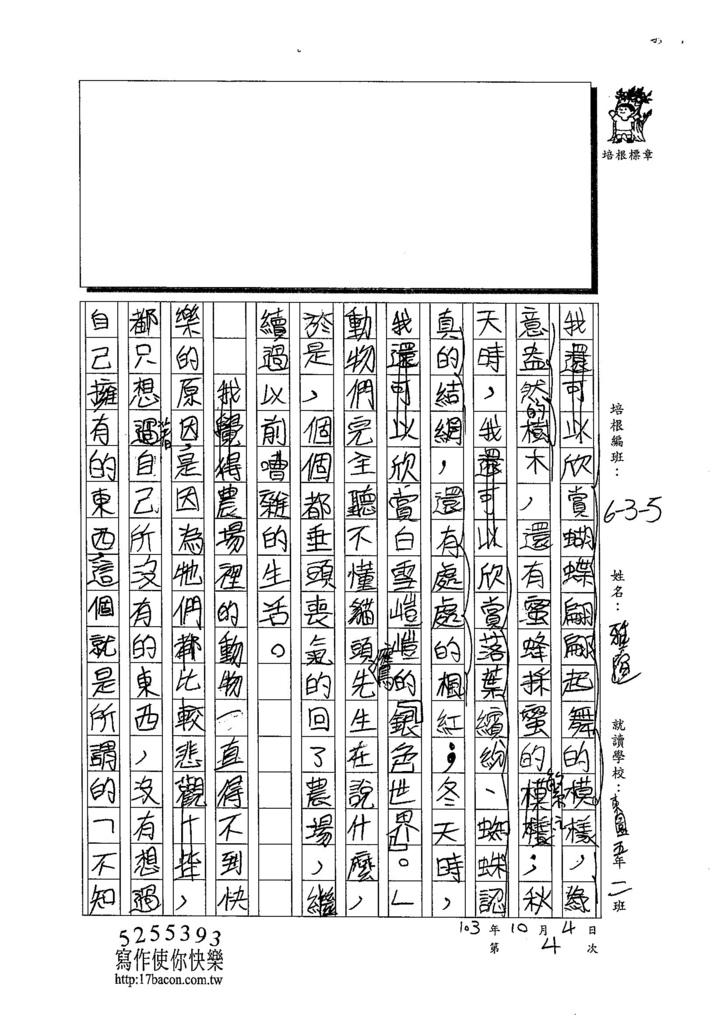 103W5204黃雅瑄 (3)