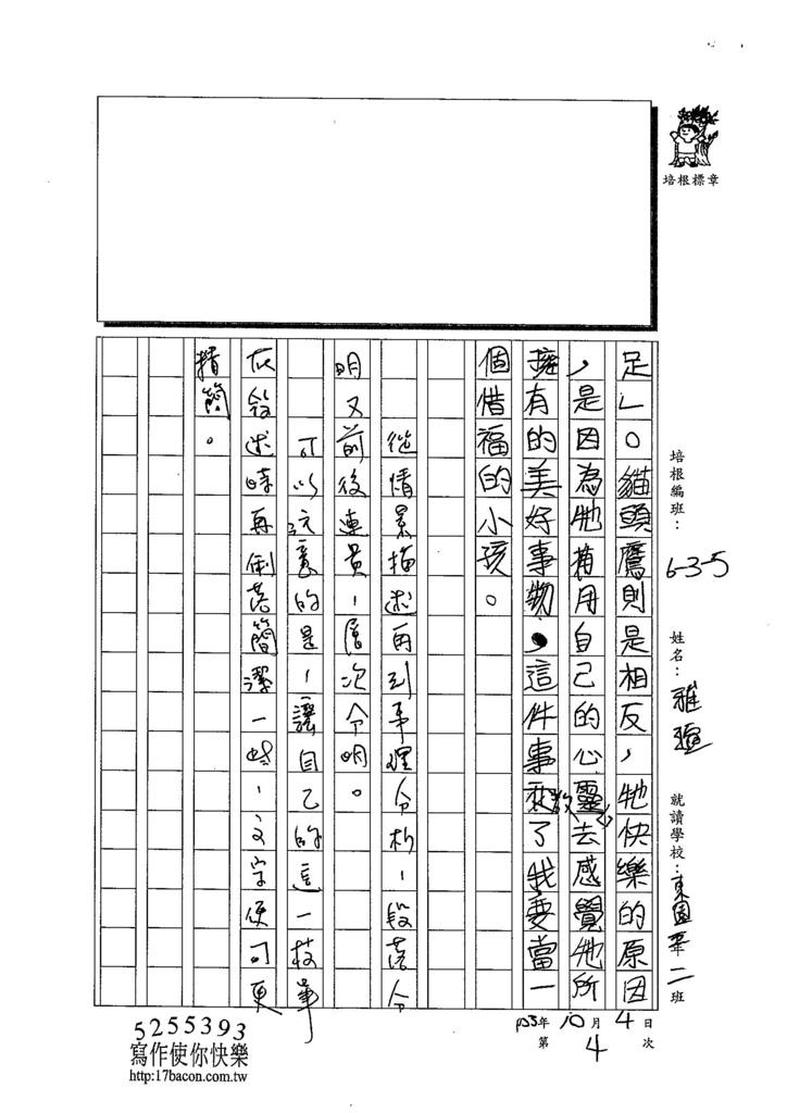 103W5204黃雅瑄 (4)