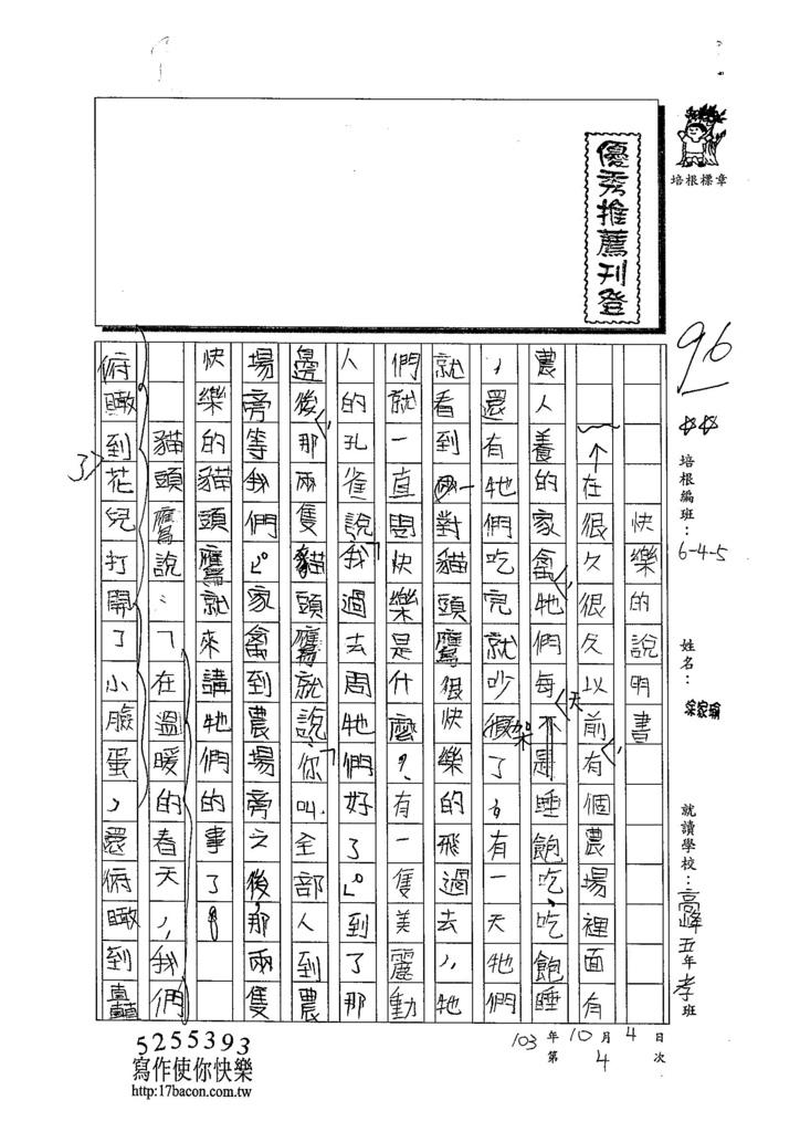 103W5204涂家瑜 (1)