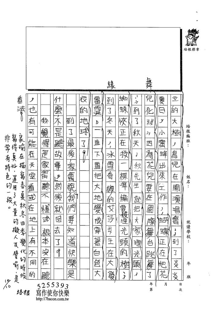 103W5204涂家瑜 (2)