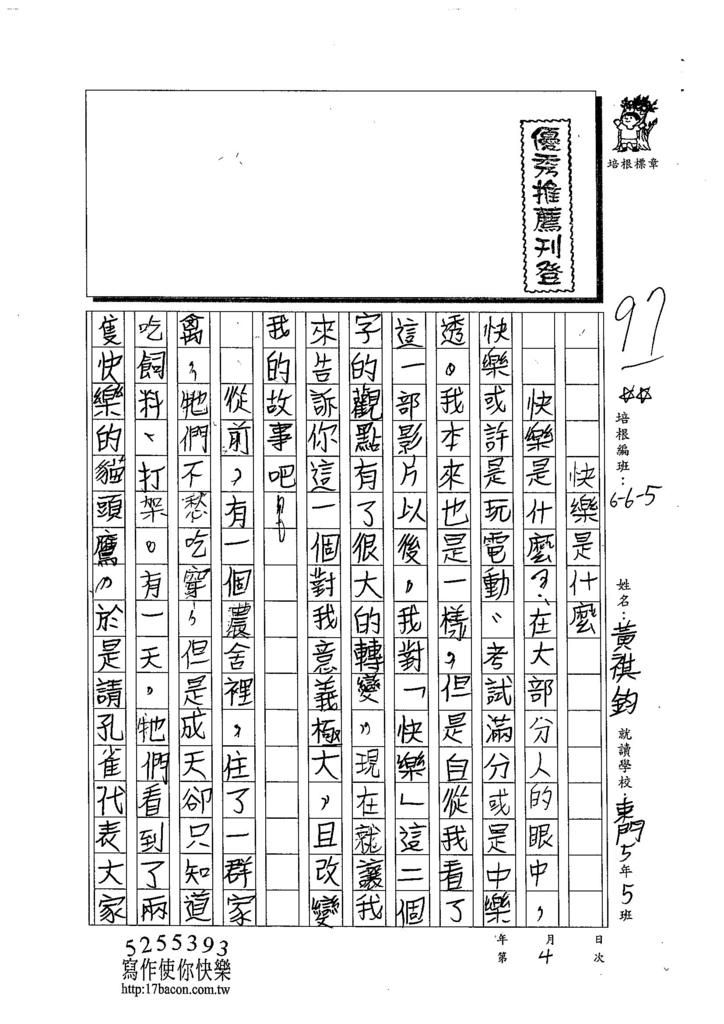 103W5204黃祺鈞 (1)