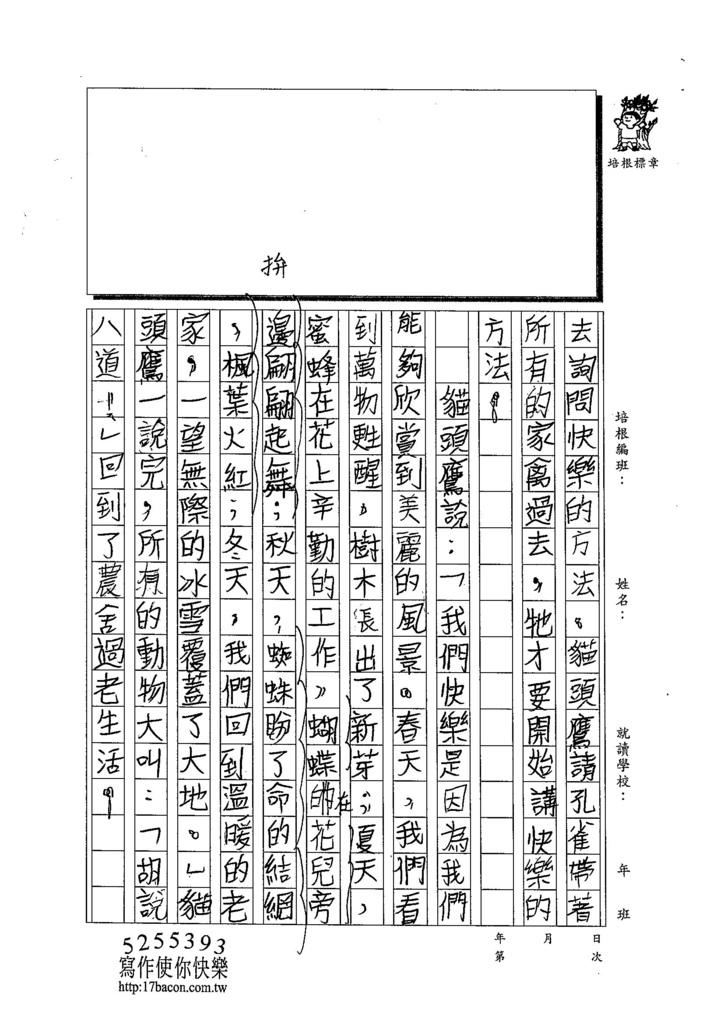 103W5204黃祺鈞 (2)