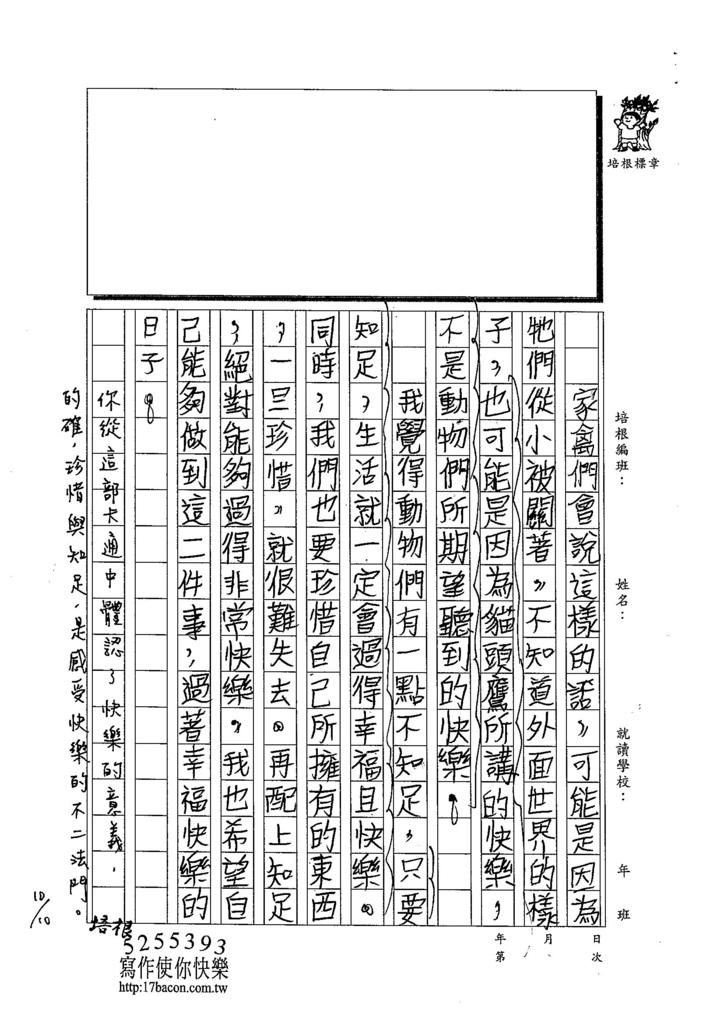 103W5204黃祺鈞 (3)