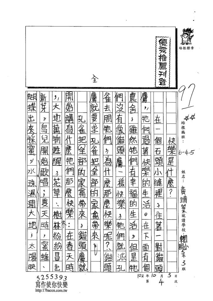 103W5204黃靖棻 (1)