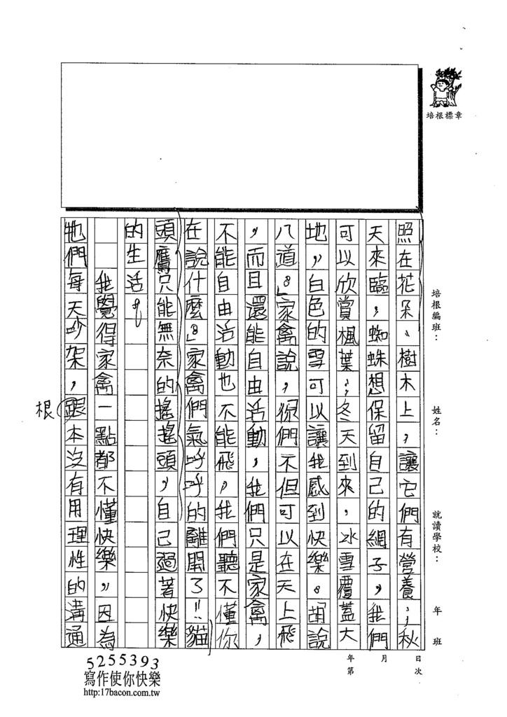 103W5204黃靖棻 (2)