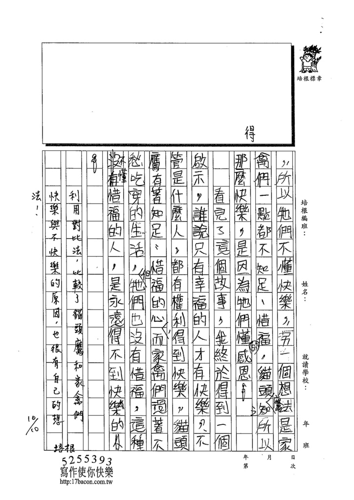 103W5204黃靖棻 (3)