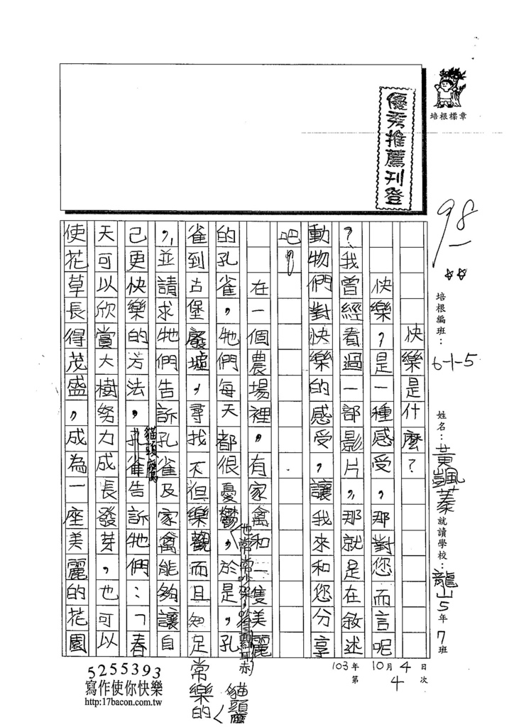 103W5204黃颽蓁 (1)