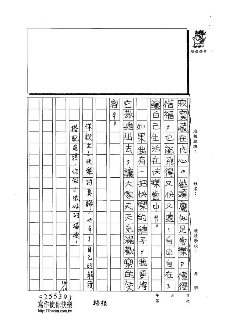 103W5204黃颽蓁 (3)
