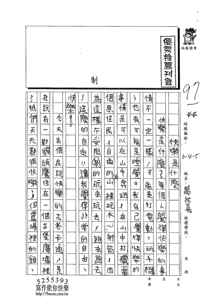 103W5204萬祐嘉 (1)