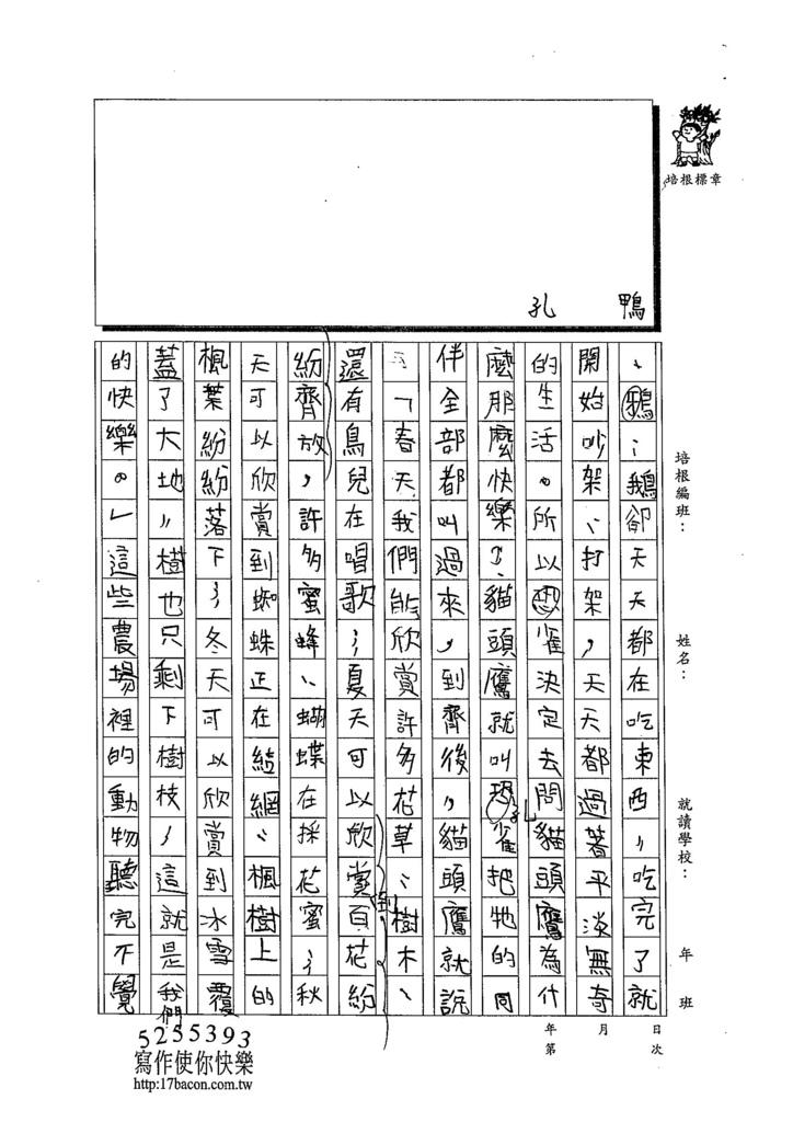 103W5204萬祐嘉 (2)