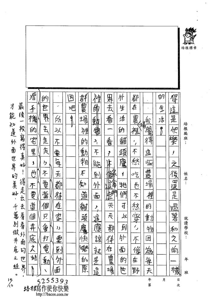 103W5204萬祐嘉 (3)