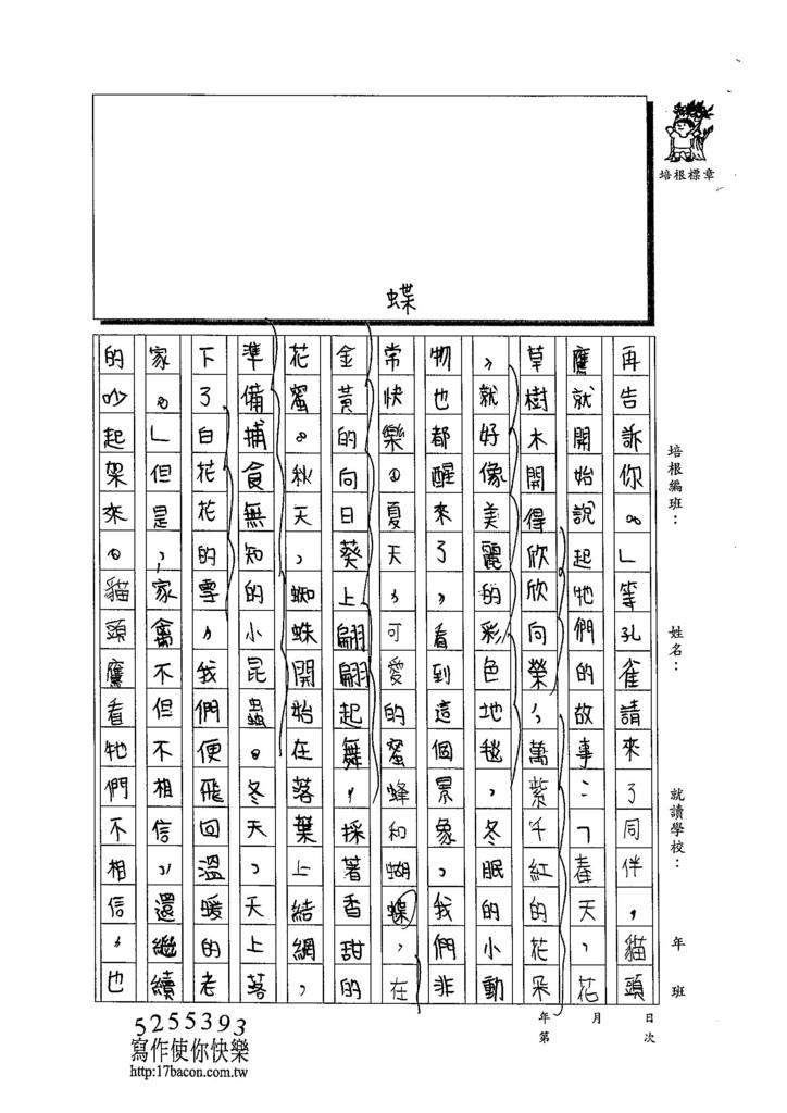 103W5204董睿群 (2)