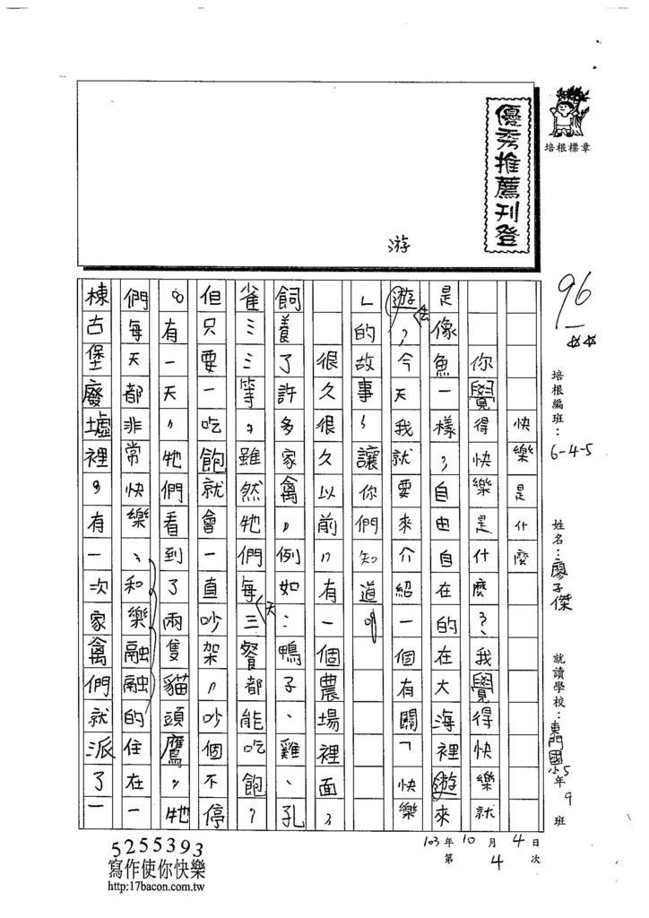 103W5204廖子傑 (1)