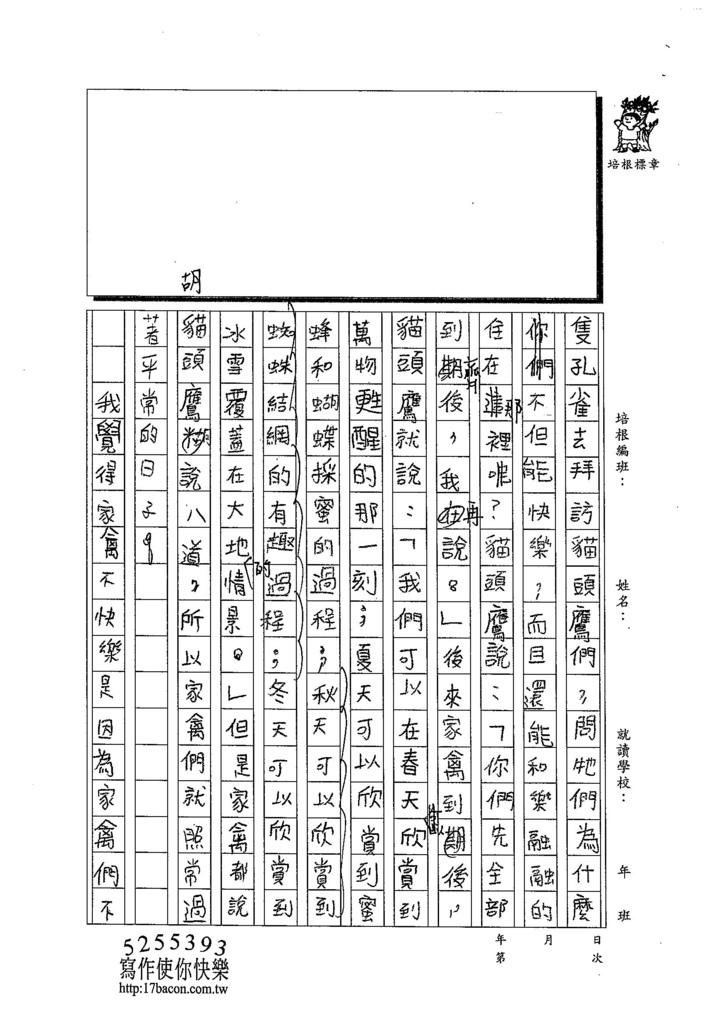 103W5204廖子傑 (2)