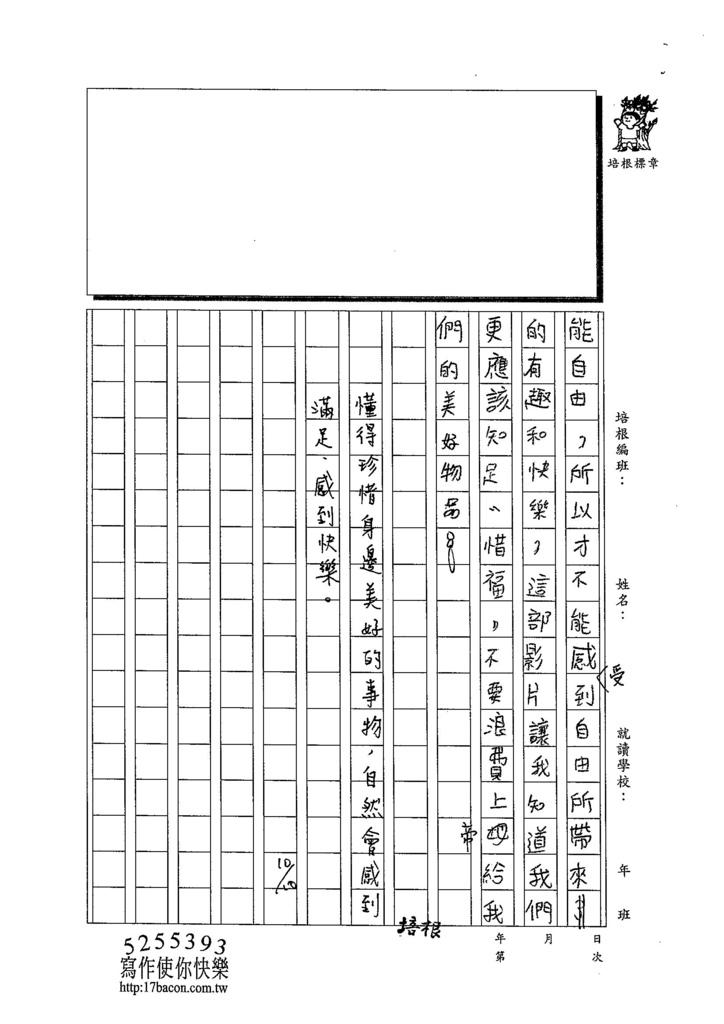 103W5204廖子傑 (3)