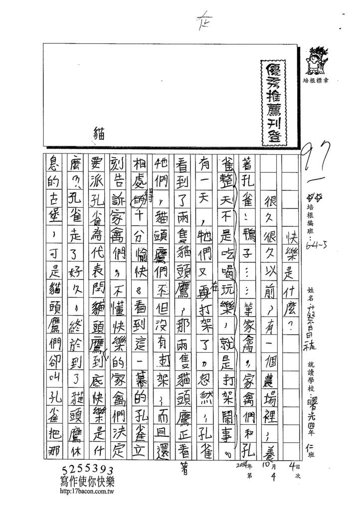 103W5204蔡昌祐 (1)