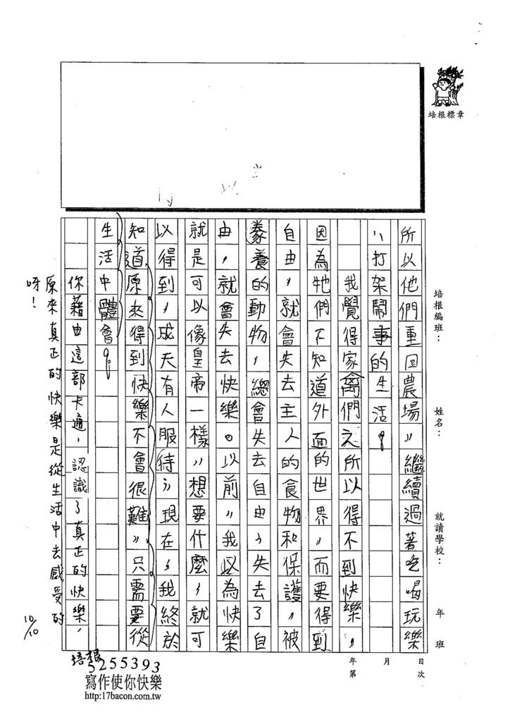 103W5204蔡昌祐 (3)