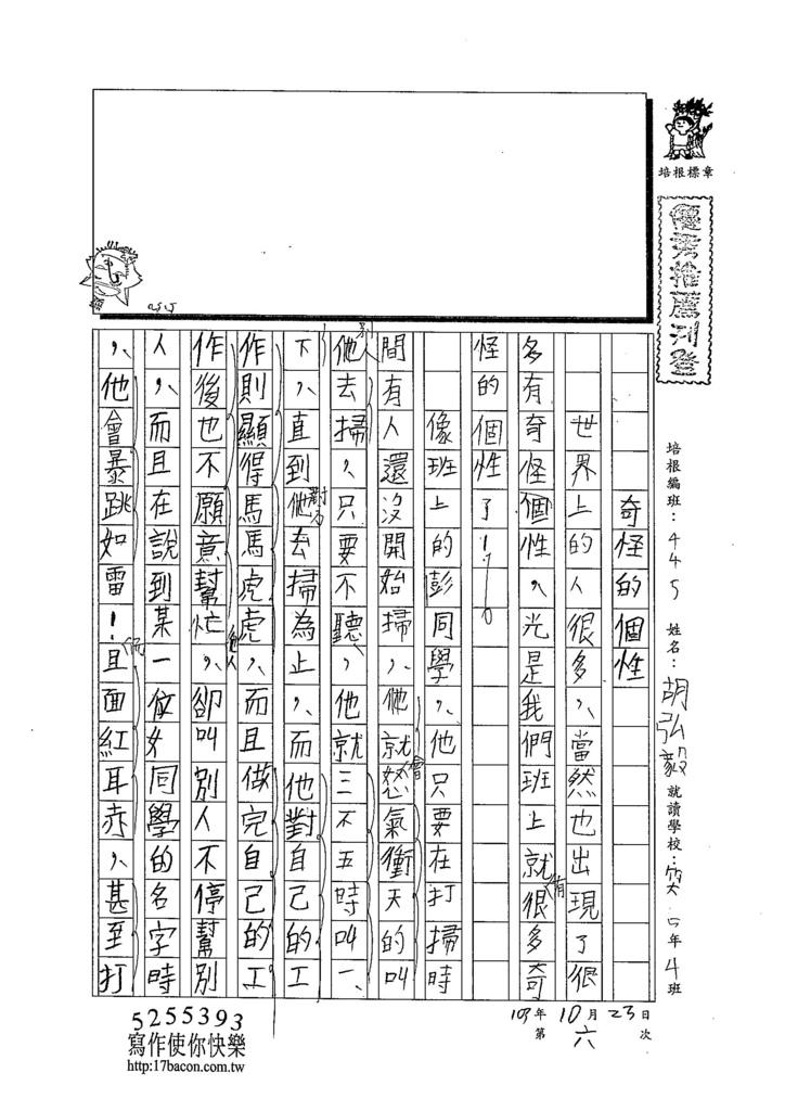 103W5206胡弘毅 (1)