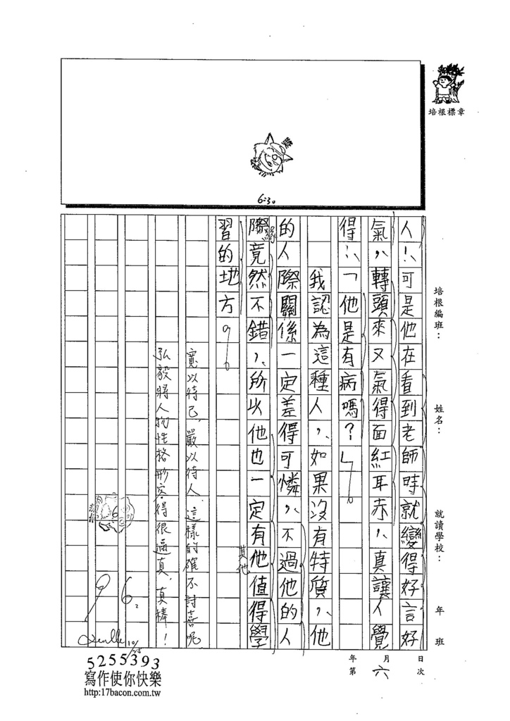 103W5206胡弘毅 (2)