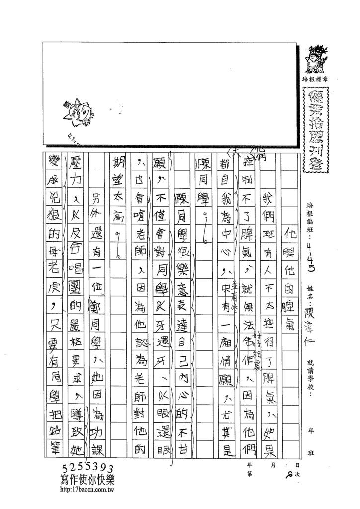 103W5206陳淳仁 (1)