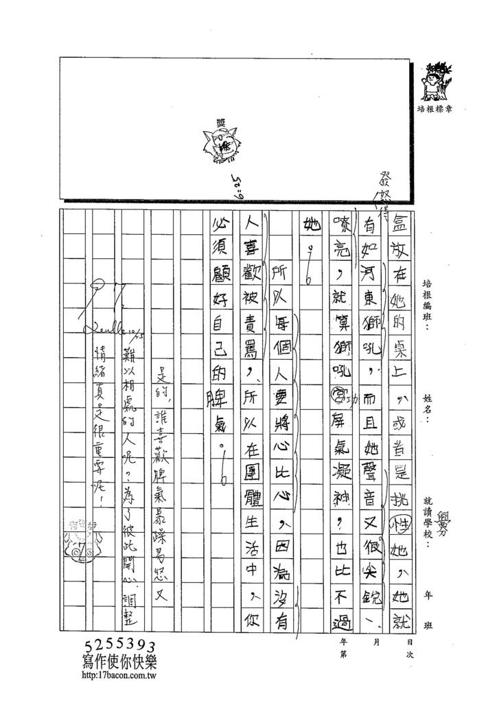 103W5206陳淳仁 (2)