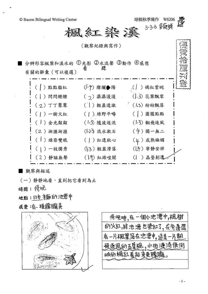 103W6206吳庭妍 (1)