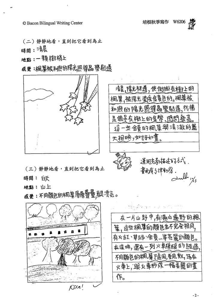 103W6206吳庭妍 (2)