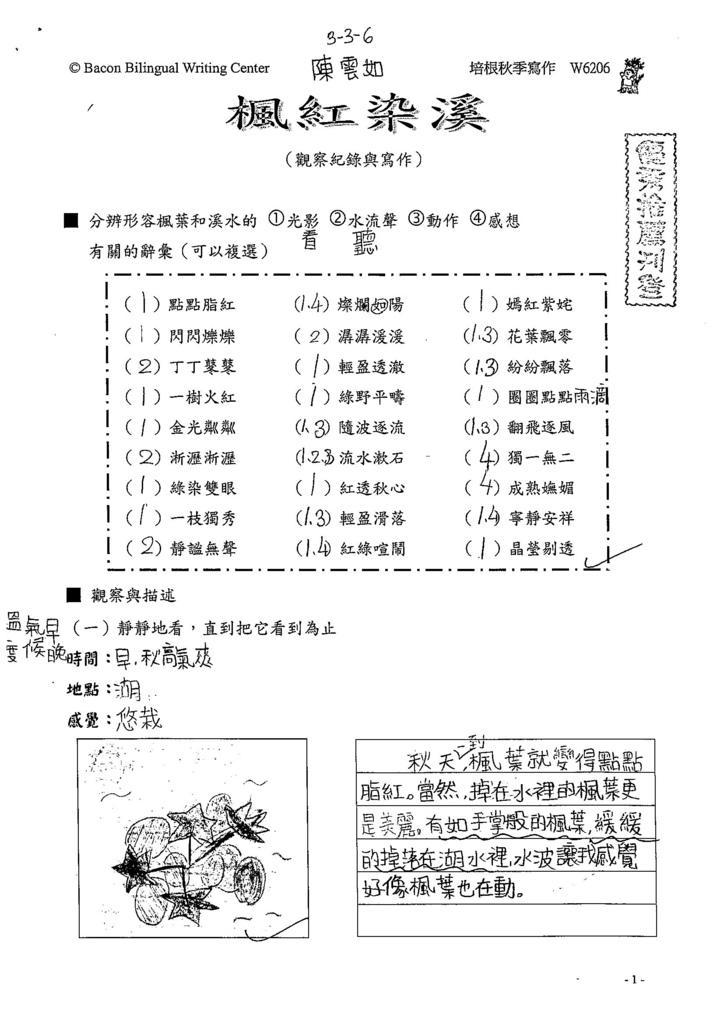 103W6206陳雲如 (1)