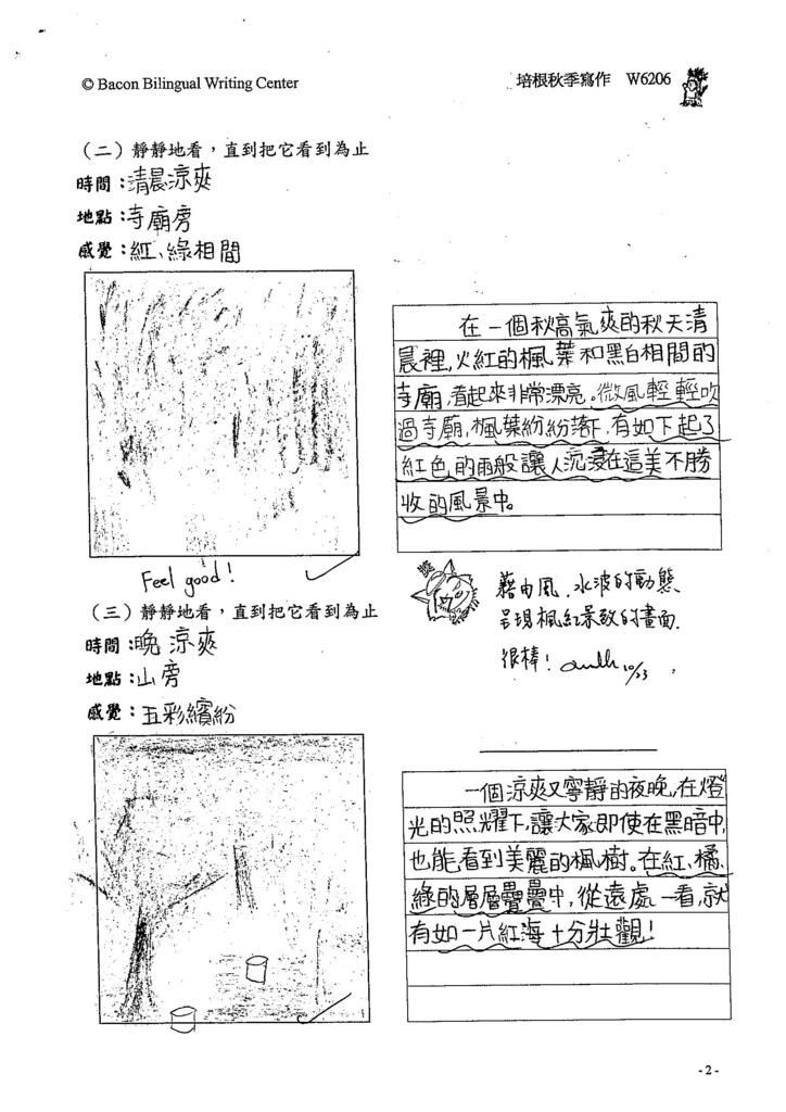 103W6206陳雲如 (2)