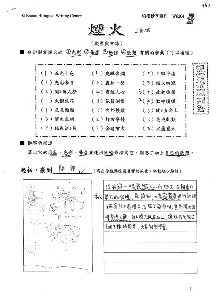 103W6204王禹斌 (1)