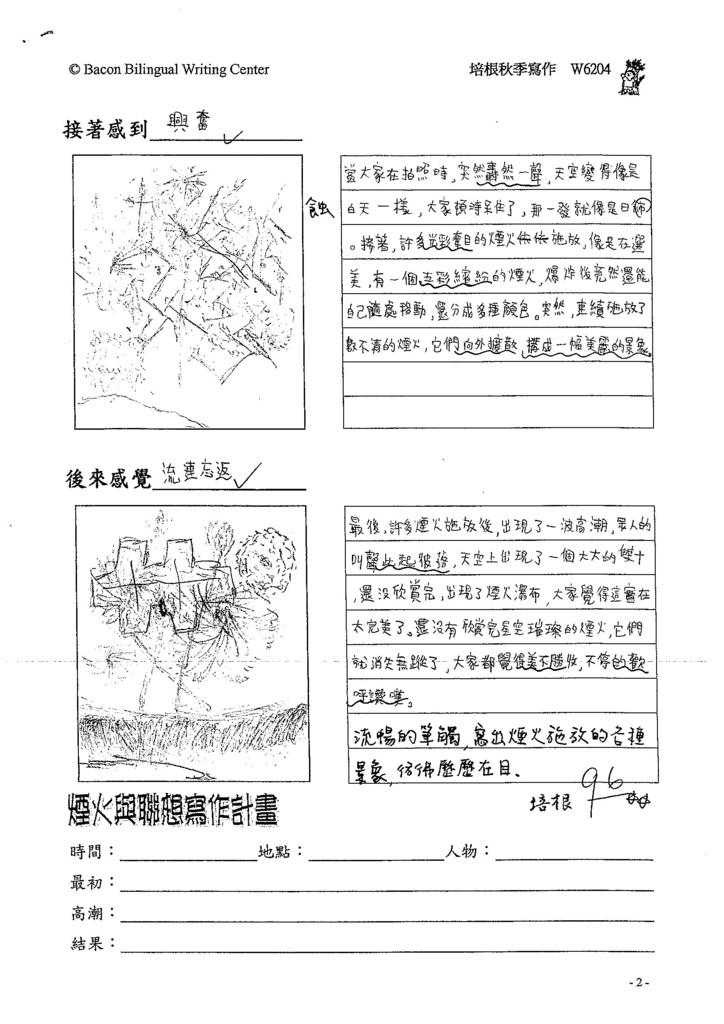 103W6204王禹斌 (2)