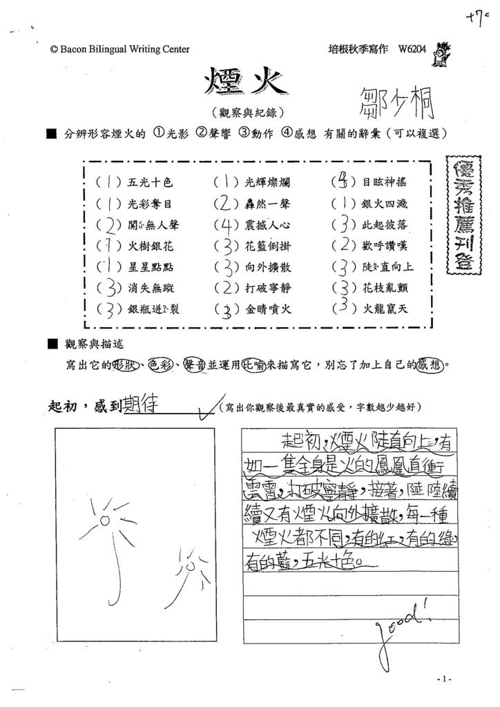 103W6204鄒少桐 (1)