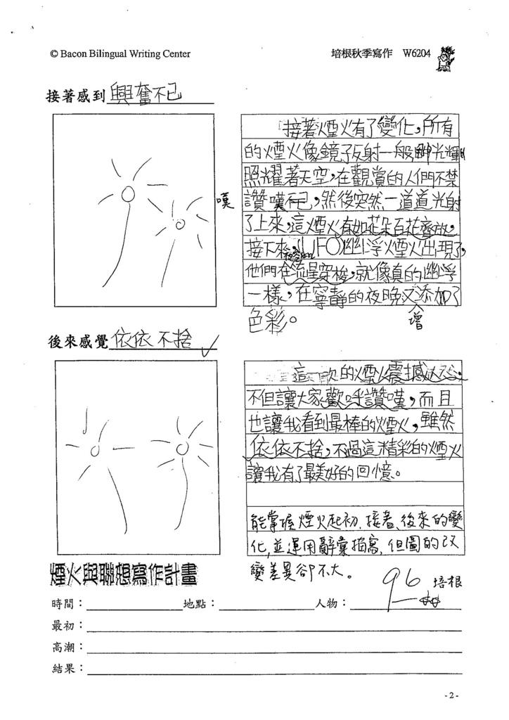 103W6204鄒少桐 (2)