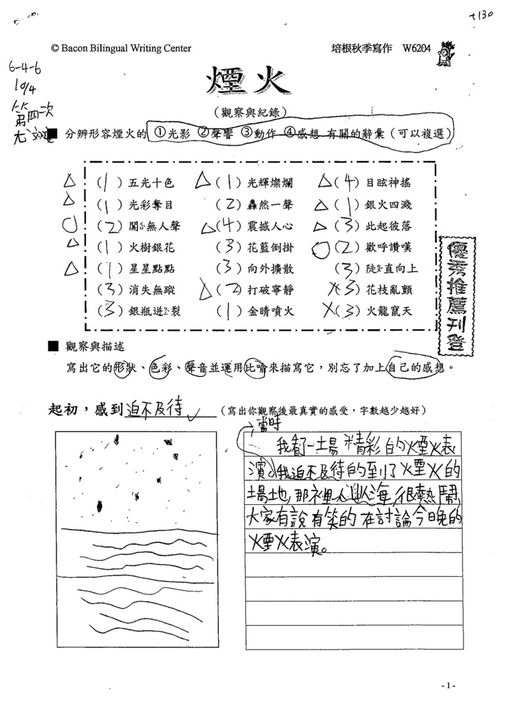 103W6204尤翊安 (1)