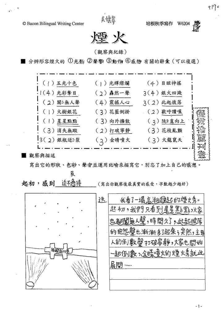 103W6204吳懷寧 (1)