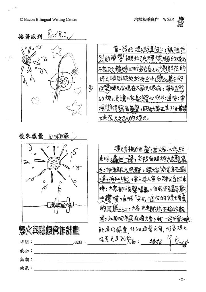 103W6204吳懷寧 (2)